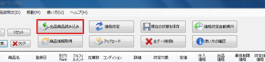 RevisionRankで「出品商品読み込み」ボタンを押す